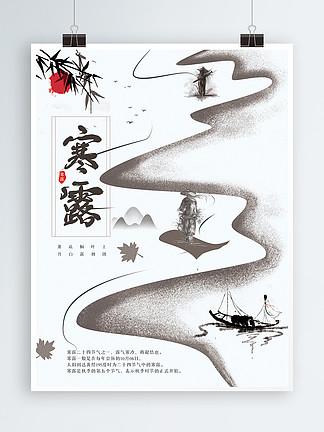 简约水墨风寒露二十四节气宣传节日海报