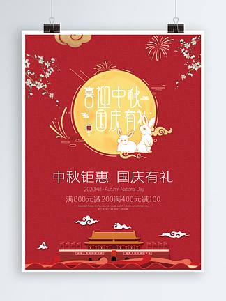 红色喜庆中秋国庆双节促销特惠有礼