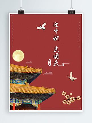 中秋国庆红色主题海报配图