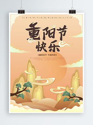原创重阳节手绘海报