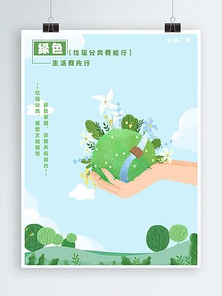 公益城市垃圾分类环境环保宣传展板海报