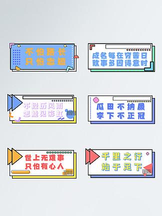 励志短语手举牌(6个一组不同设计)1