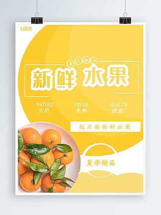 新鲜水果橘子海报
