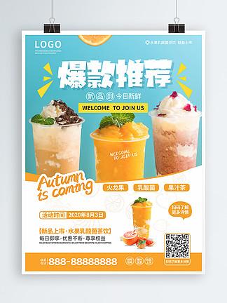 奶茶店爆款推荐海报