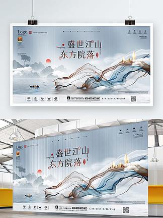 原创新中式线条水墨山水画房地产商业展板