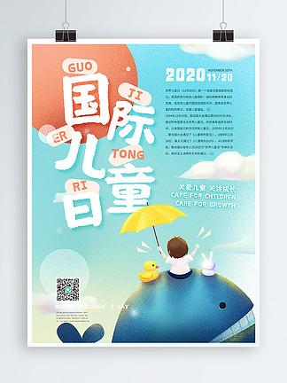 国际儿童日插画海报