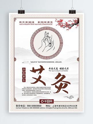 中医养生艾灸保健海报