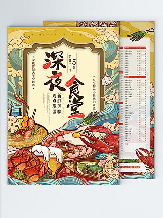 国潮风餐饮美食菜单DM单