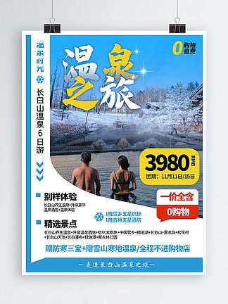 温泉暖冬冬季旅游海报温泉海报旅游促销宣传