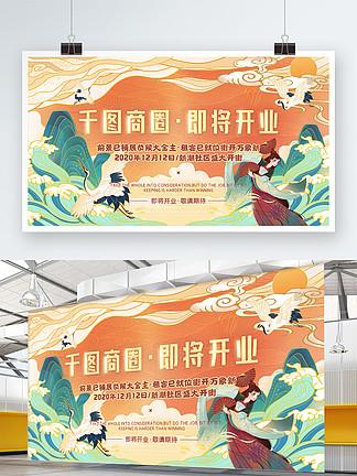 国潮风时尚商场商业街中国风开业展板