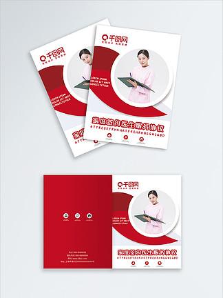 大红色简约家庭签约医生服务协议画册封面