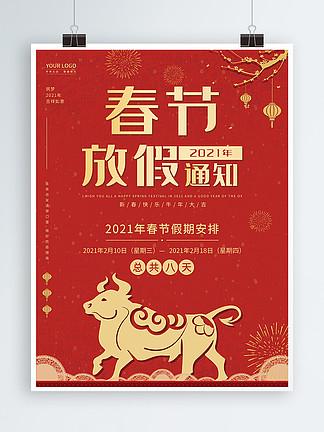 2021牛年春节放假通知海报红色喜庆海报