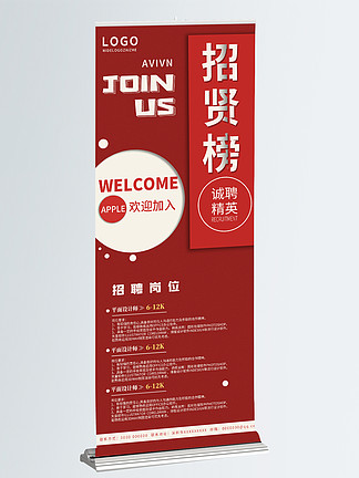 公司企业招聘海报易拉宝X展架简约大气红色