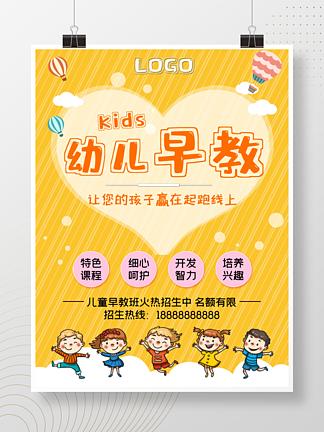 卡通可爱儿童早教海报橙色背景