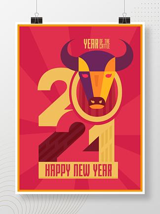 2021牛年创意字体设计牛年海报