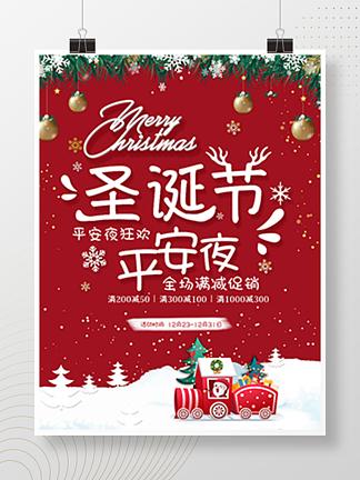 手绘风圣诞节平安夜海报