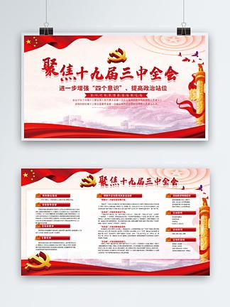 聚集十九届三中全会红色党建宣传展板背景