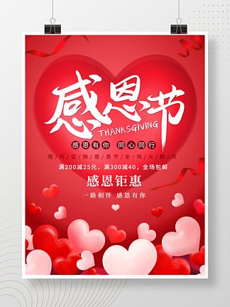 感恩节爱心浪漫红色简约促销海报