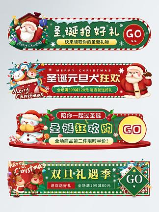 圣诞元旦双旦活动入口胶囊banner海报
