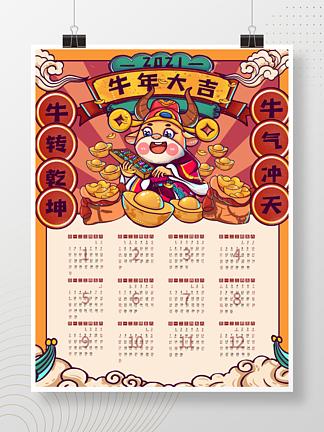 2021牛年日历挂历中国风插画喜庆海报