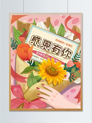 感恩节鲜花献花向日葵花朵花束贺卡祝福插画