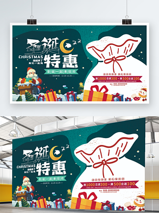 圣诞节商超市促销展板