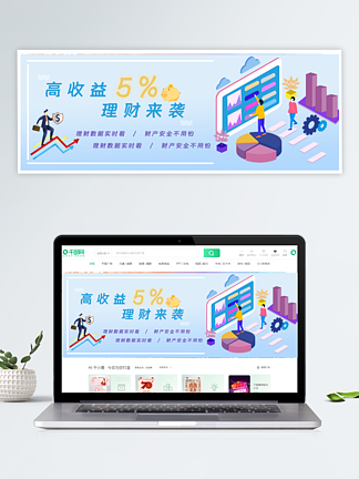 理财金融banner投资