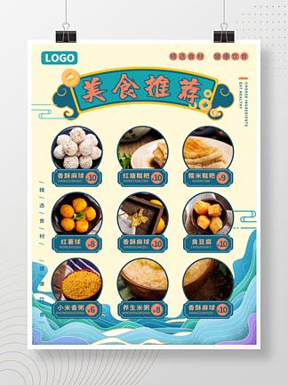 中国风小吃美食菜单海报