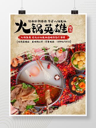海鲜火锅海报复古国潮美食宣传单冬季涮羊肉