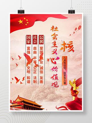 社会主义核心价值观红色创意爱国中国梦海报