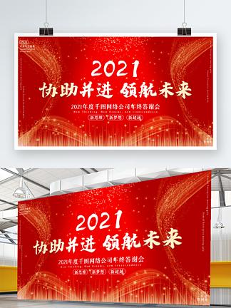 红色喜庆2021企业年会新年舞台背景展板