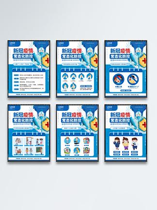 蓝色简约新冠疫情常态化防控系列宣传海报
