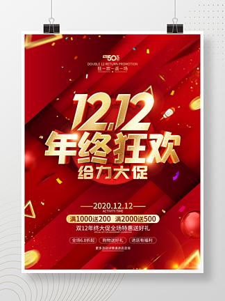 原创双12红色促销海报