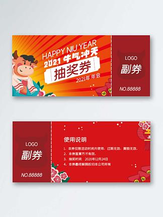 年会抽奖券2021春节新年新春