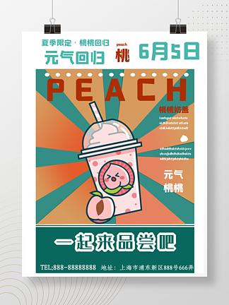 奶茶店新品上市海报