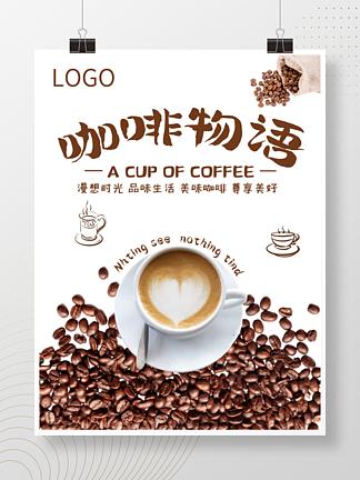 创意简约大气咖啡海报