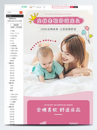 可爱卡通百货儿童床上用品四件套床单详情页