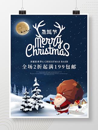 圣诞节促销宣传海报圣诞快乐