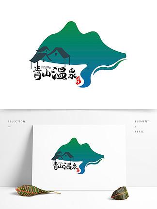 汤泉logo温泉logo渐变