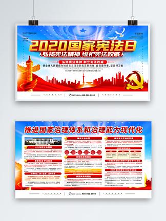 党建风国家宪法日宣传展板