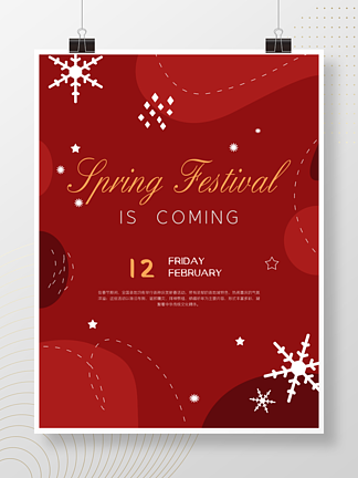 圣诞节春节节日手绘卡通可爱红色海报