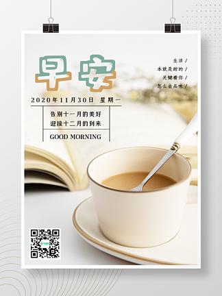 早安咖啡日签问候加油你好正能量12月海报