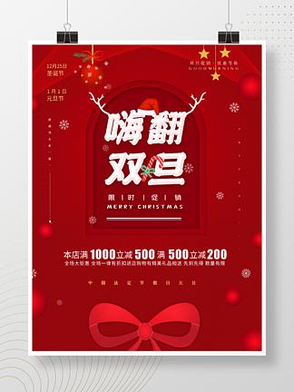 红色创意圣诞元旦双旦同庆活动促销宣传海报