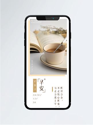 小清新文艺励志咖啡早安签海报图