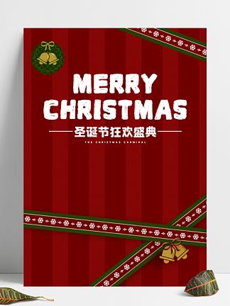平面广告电商双旦礼遇季活动圣诞海报背景