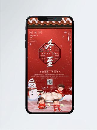 宫墙红冬季雪景冬至宣传手机海报
