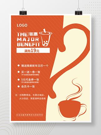 奶茶饮品咖啡店简约手绘活动促销优惠海报