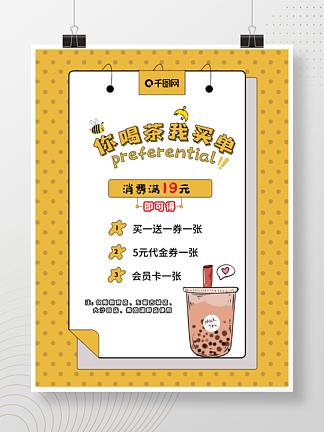 原创奶茶饮品笔记本手绘促销活动优惠海报
