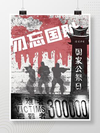 国家公祭日南京大屠杀勿忘国耻海报