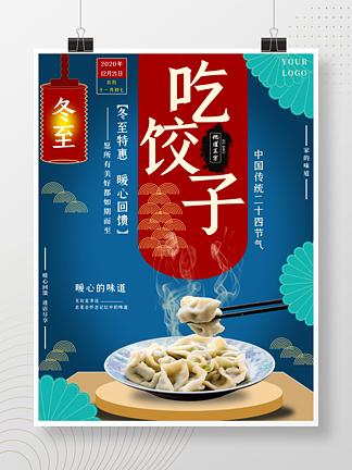 冬至二十四节气传统美食饺子宴吃饺子海报